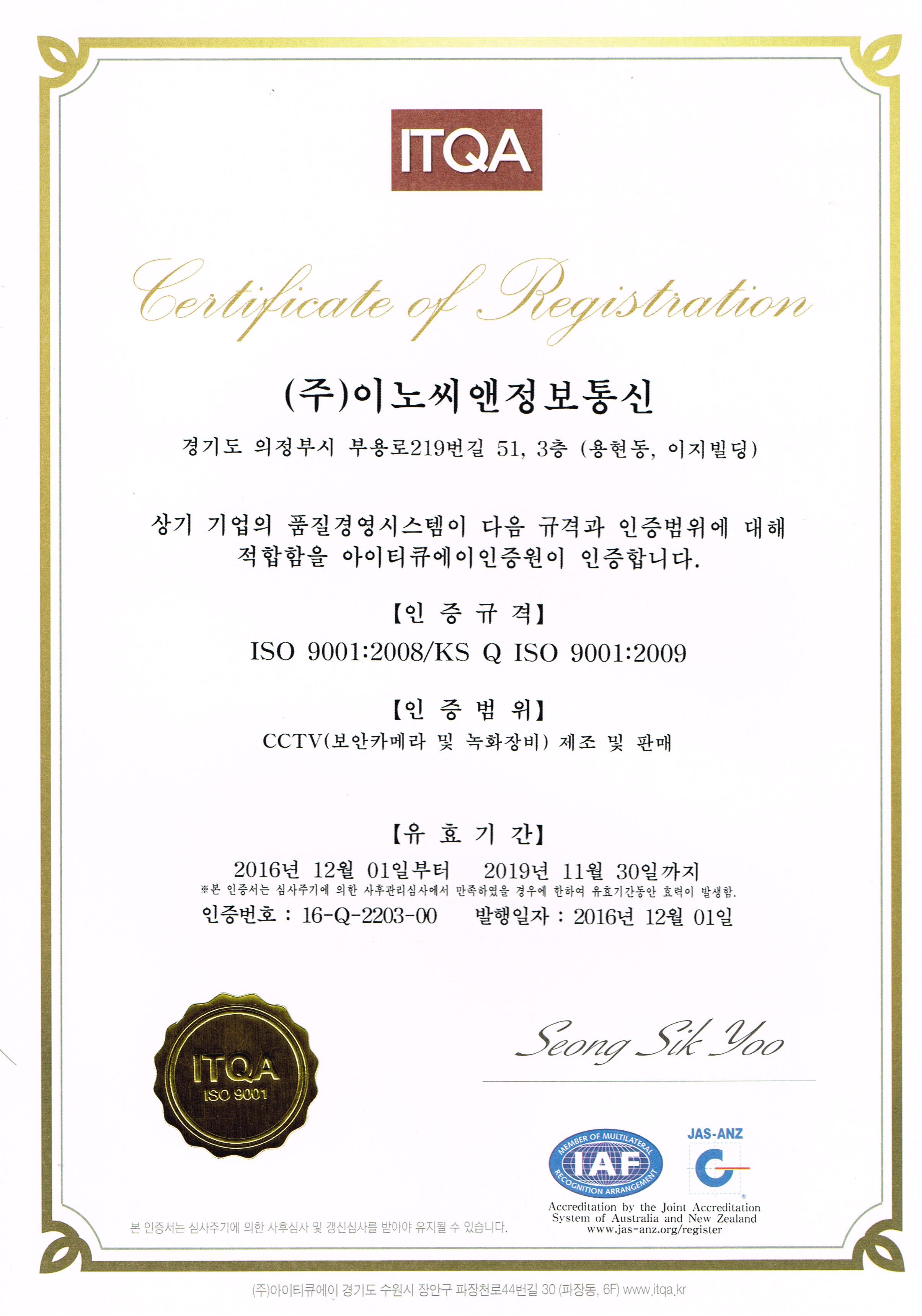 ISO9001인증서