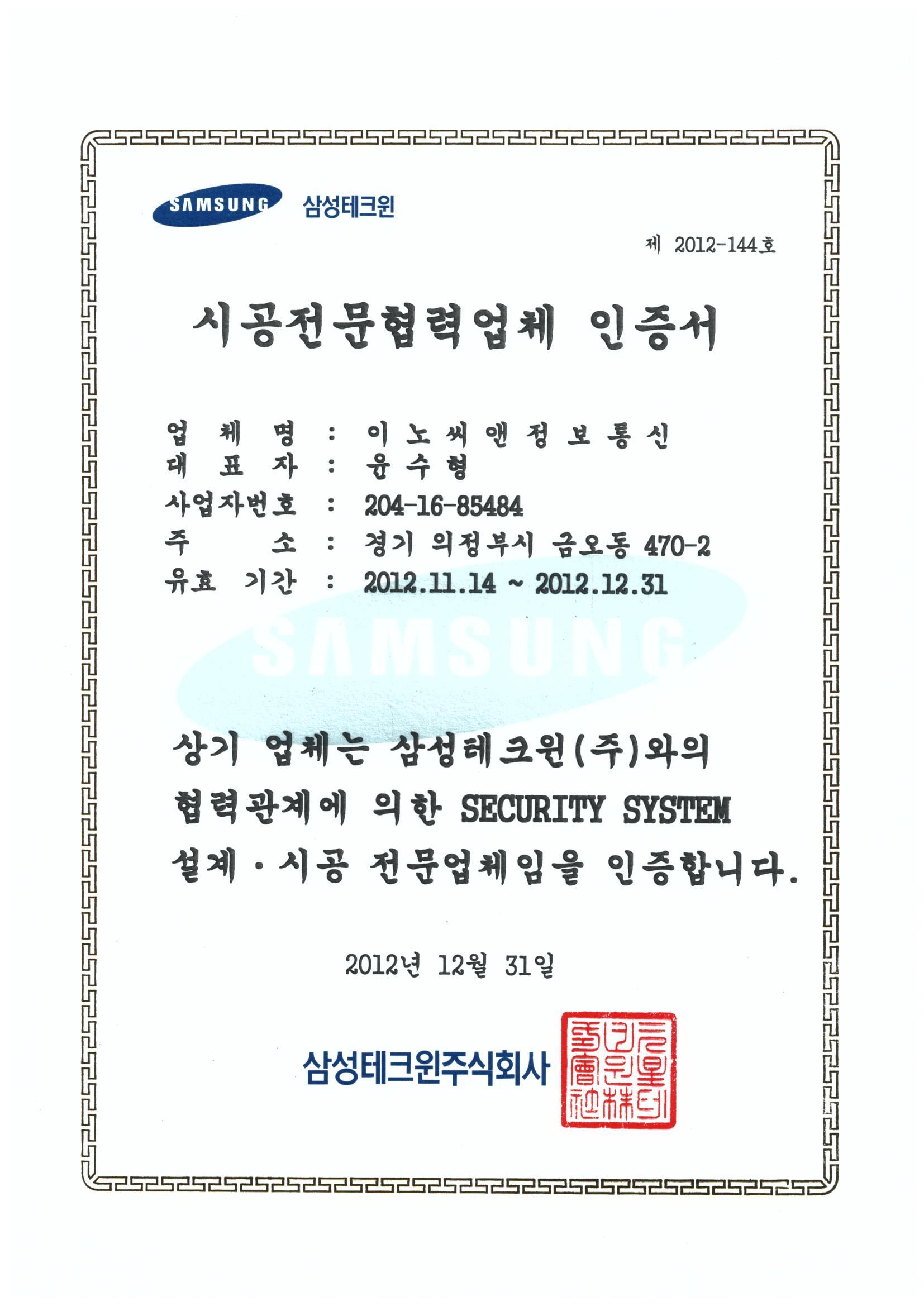 삼성테크윈 시공전문협력업체 인증서