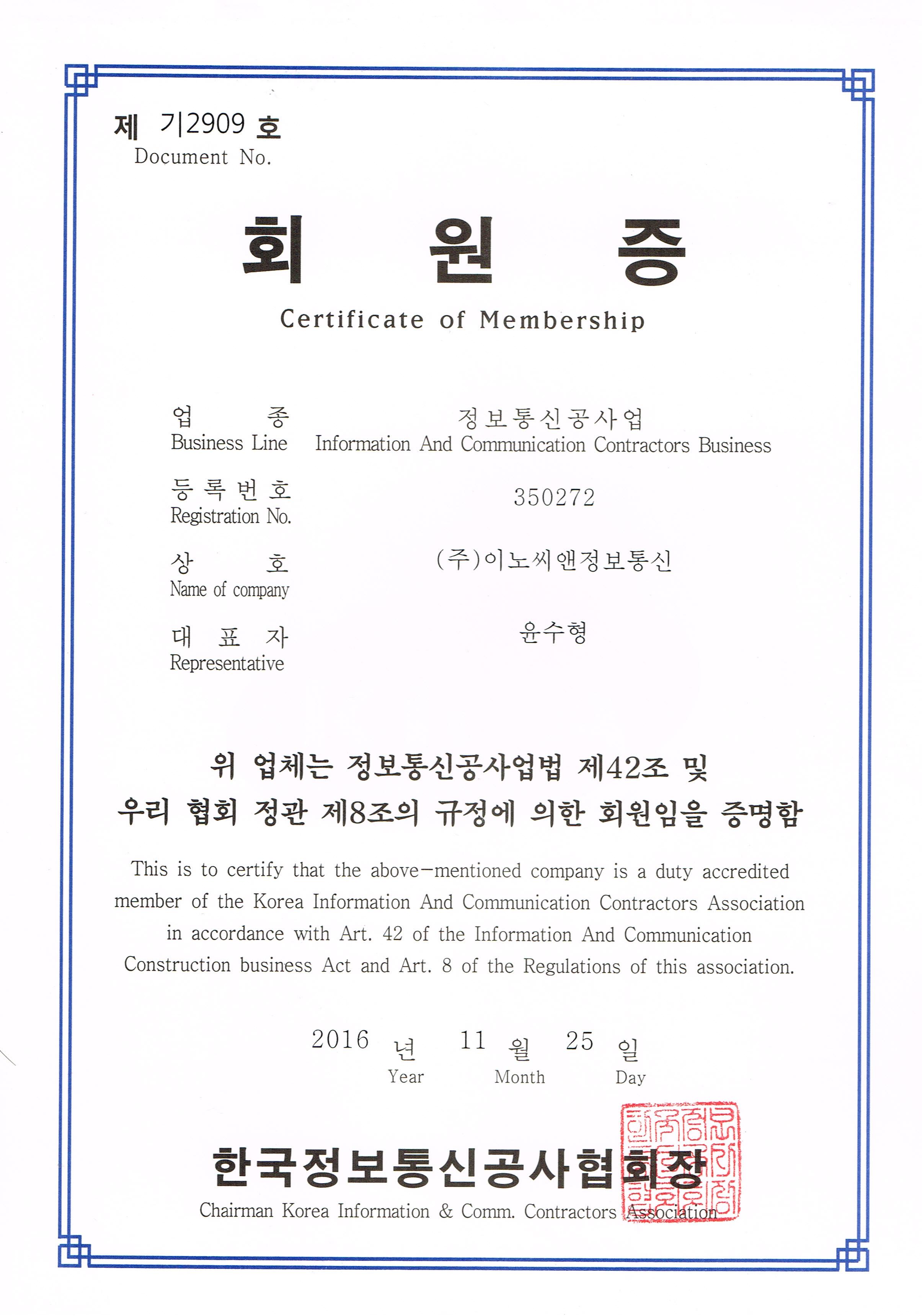 정보통신공사 회원증